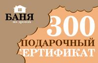 Подарочный сертификат в русскую баню на дровах в Днепропетровске